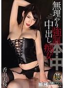 [HND-203] 無理やり強制中出し痴女 香山美桜